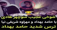 شوخی عجیب منوچهر هادی با مهرآوه شریفی نیا در پشت صحنه سریال دل +عکس