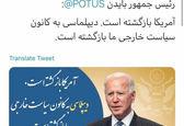 توئیت فارسی با خط نستعلیق به نقل از بایدن +عکس