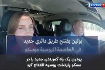 پوتین  یک کمربندی را با رانندگی اش افتتاح  کرد+فیلم