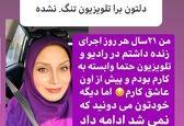 دلتنگی های  این روزهای مجری ممنوع التصویر +عکس